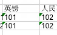 xlwt循环写入Excel数据