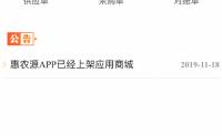 apicloud 惠农源app
